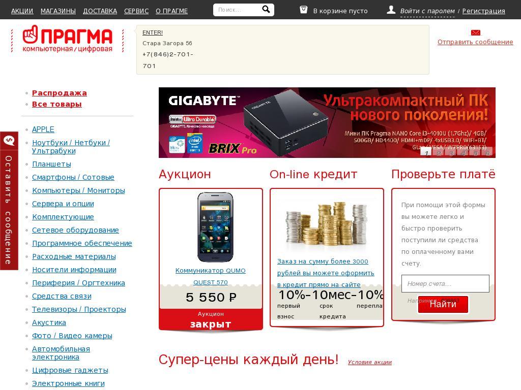 логотип pragma.ru