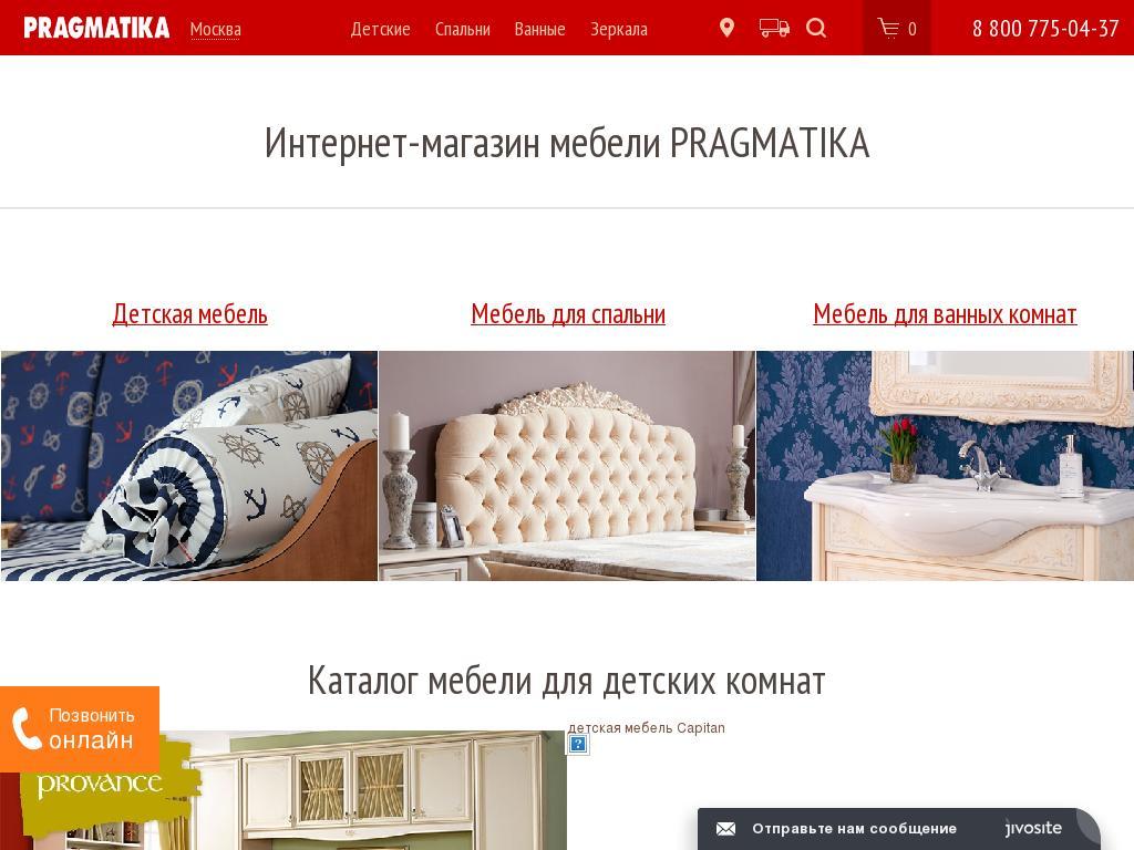логотип pragmatika.ru