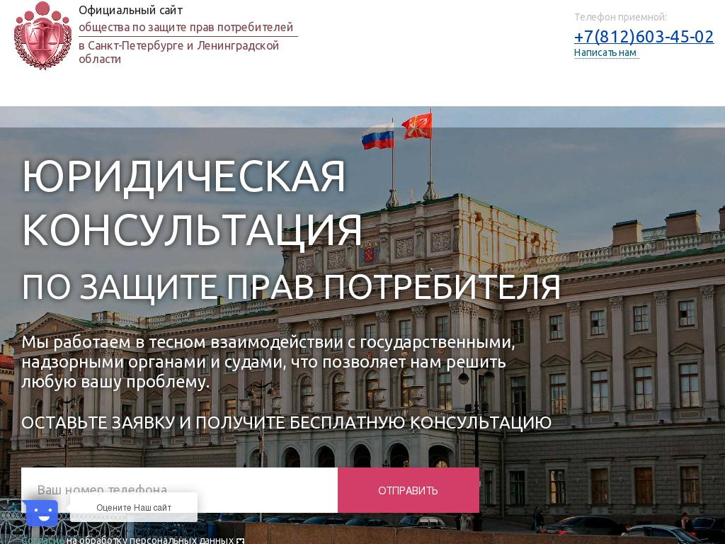 логотип prava-potrebitela.ru