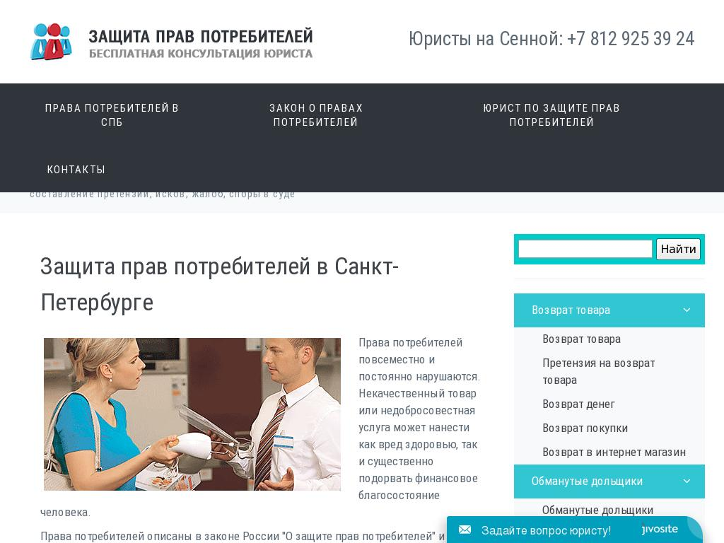 логотип prava-potrebitelya.ru