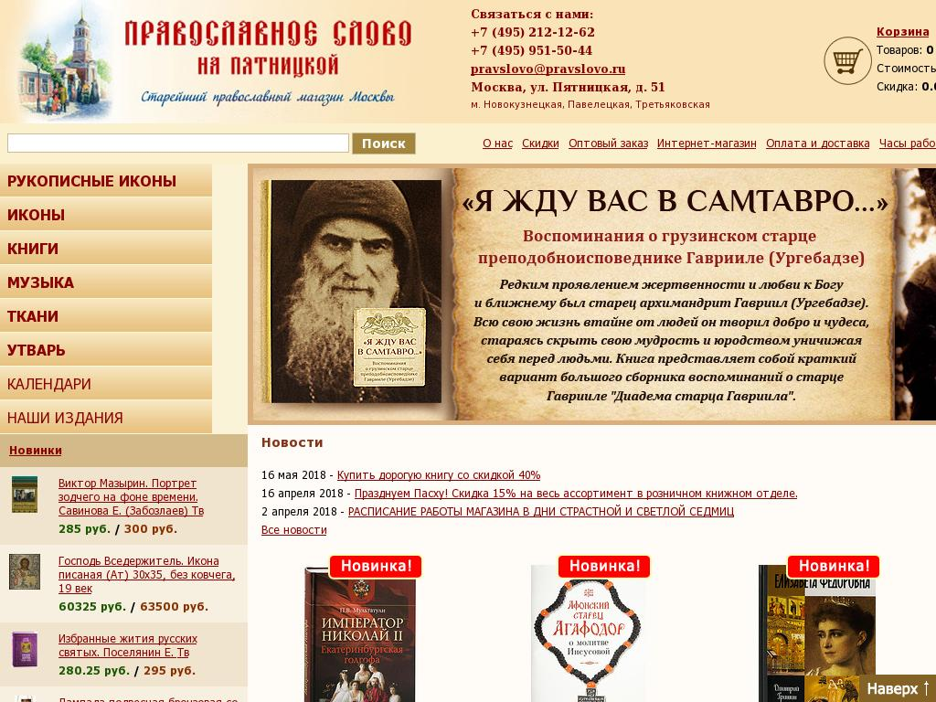 логотип pravslovo.ru