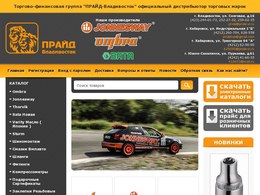 логотип pride-vl.ru