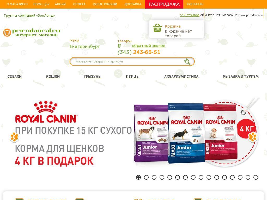 логотип prirodaural.ru