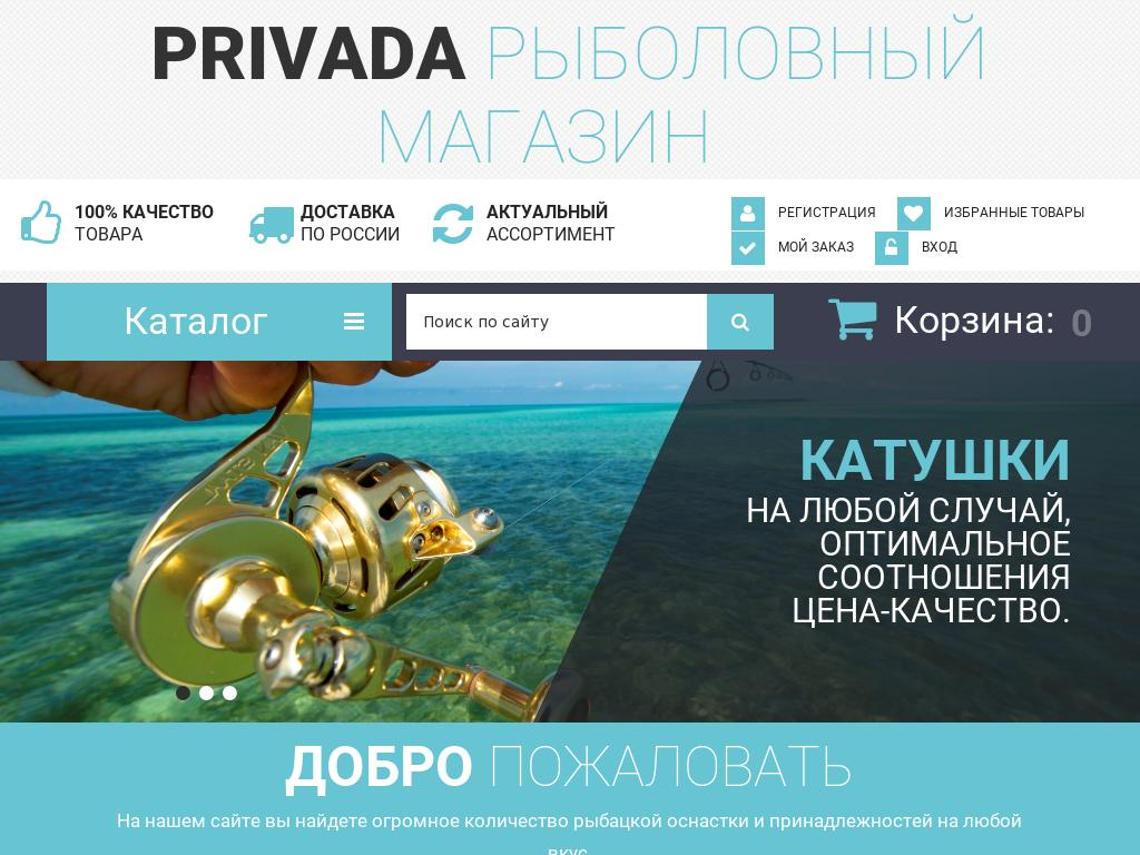 логотип privada63.ru