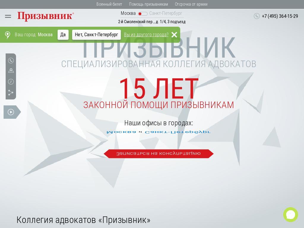логотип prizyv.net