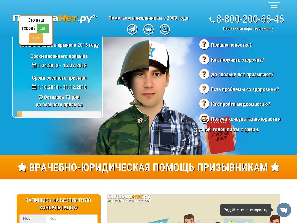 логотип prizyvanet.ru