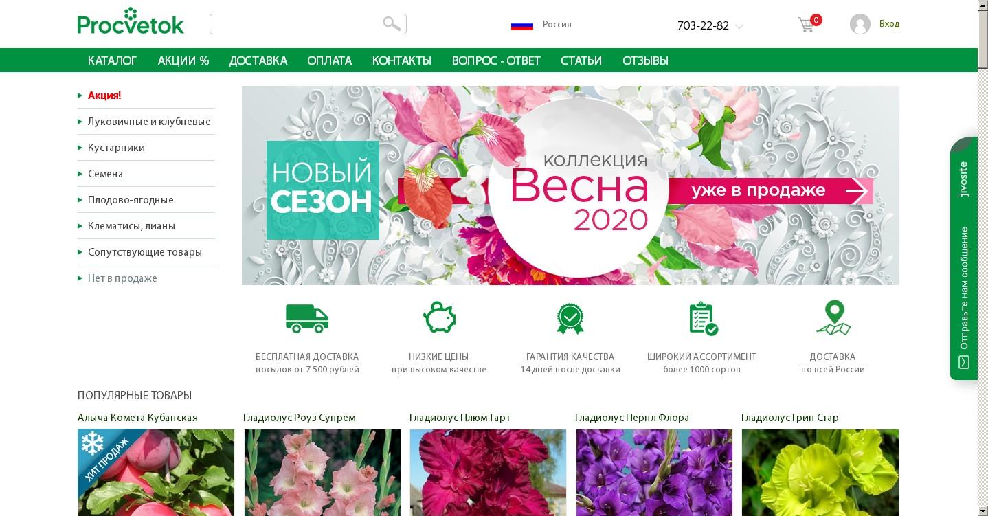 Скриншот интернет-магазина procvetok.ru