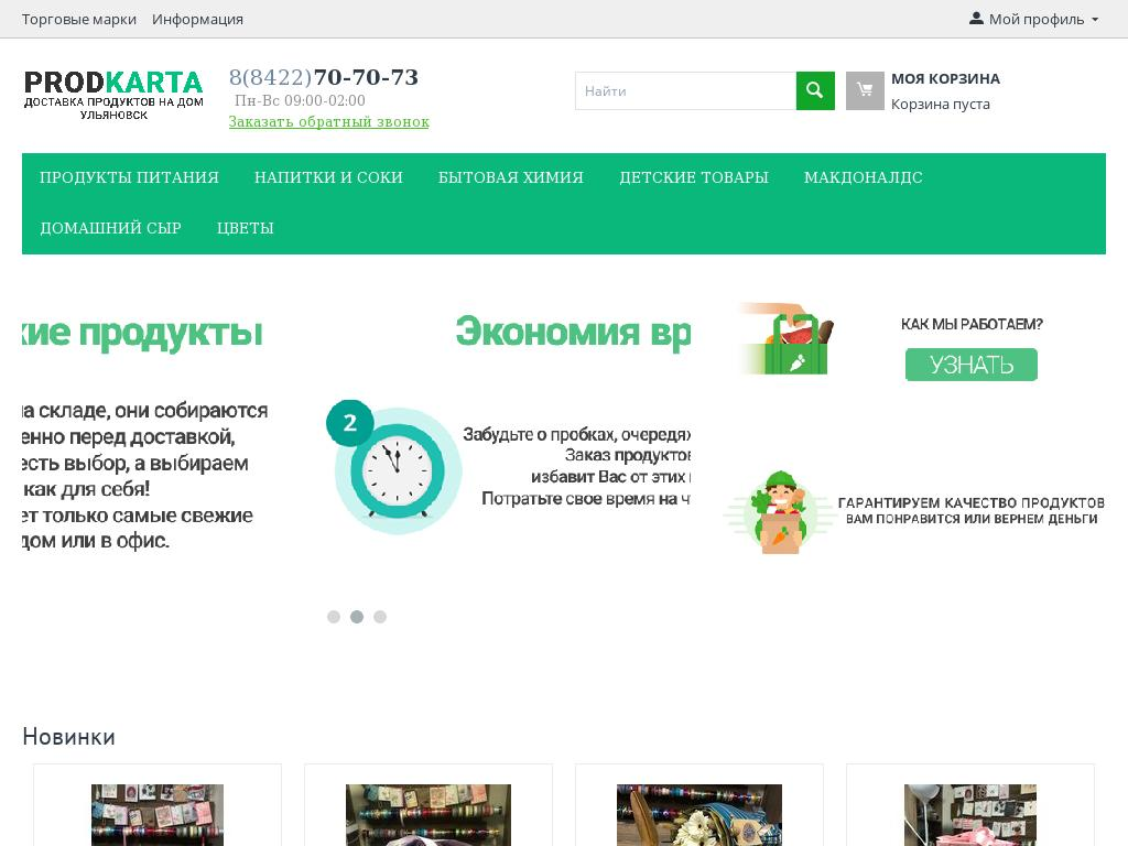 Скриншот интернет-магазина prodkarta.ru