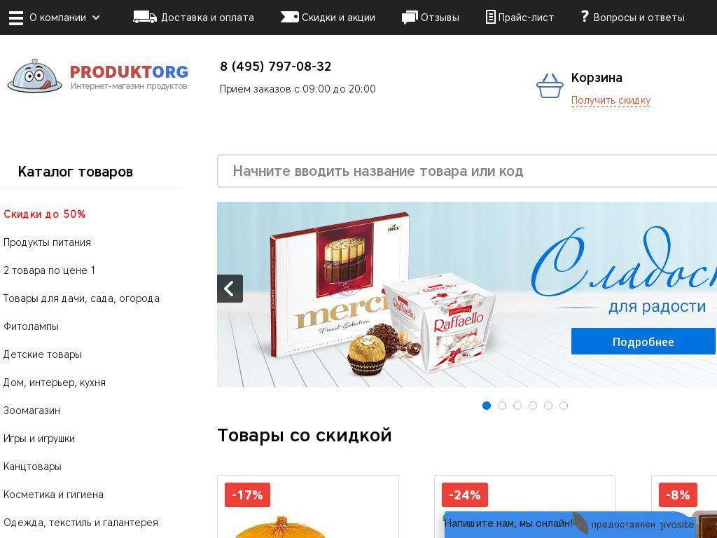 логотип productorg.ru