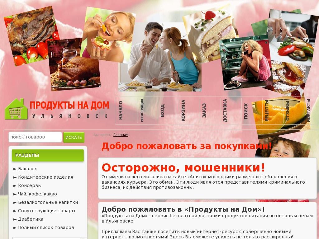 логотип produkty-na-dom.ru
