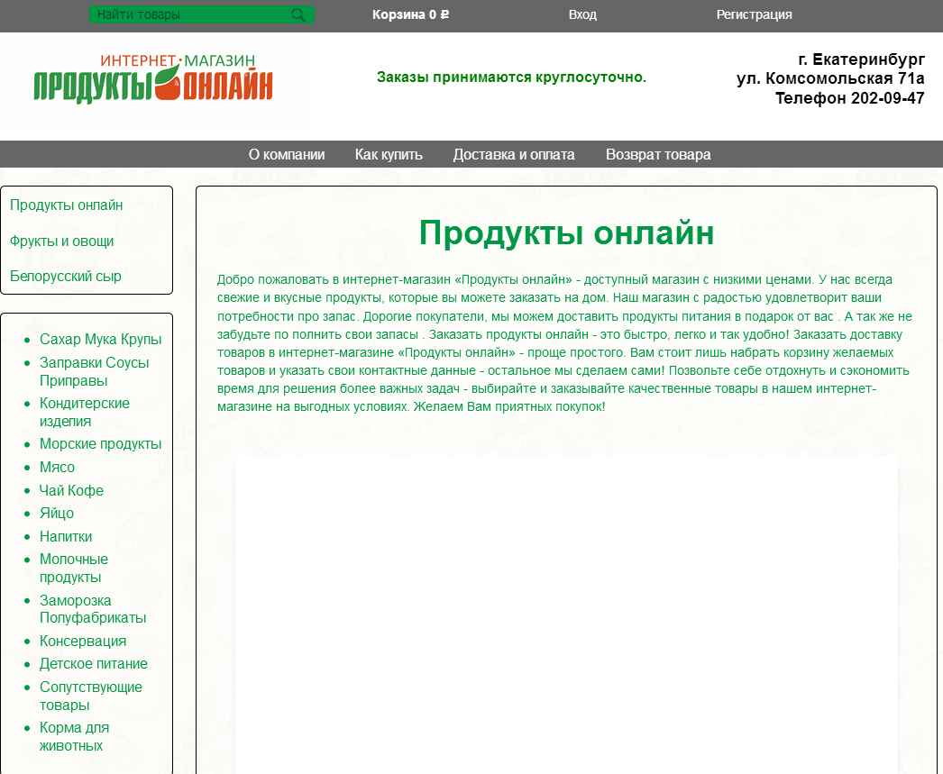 логотип produkty-online.ru