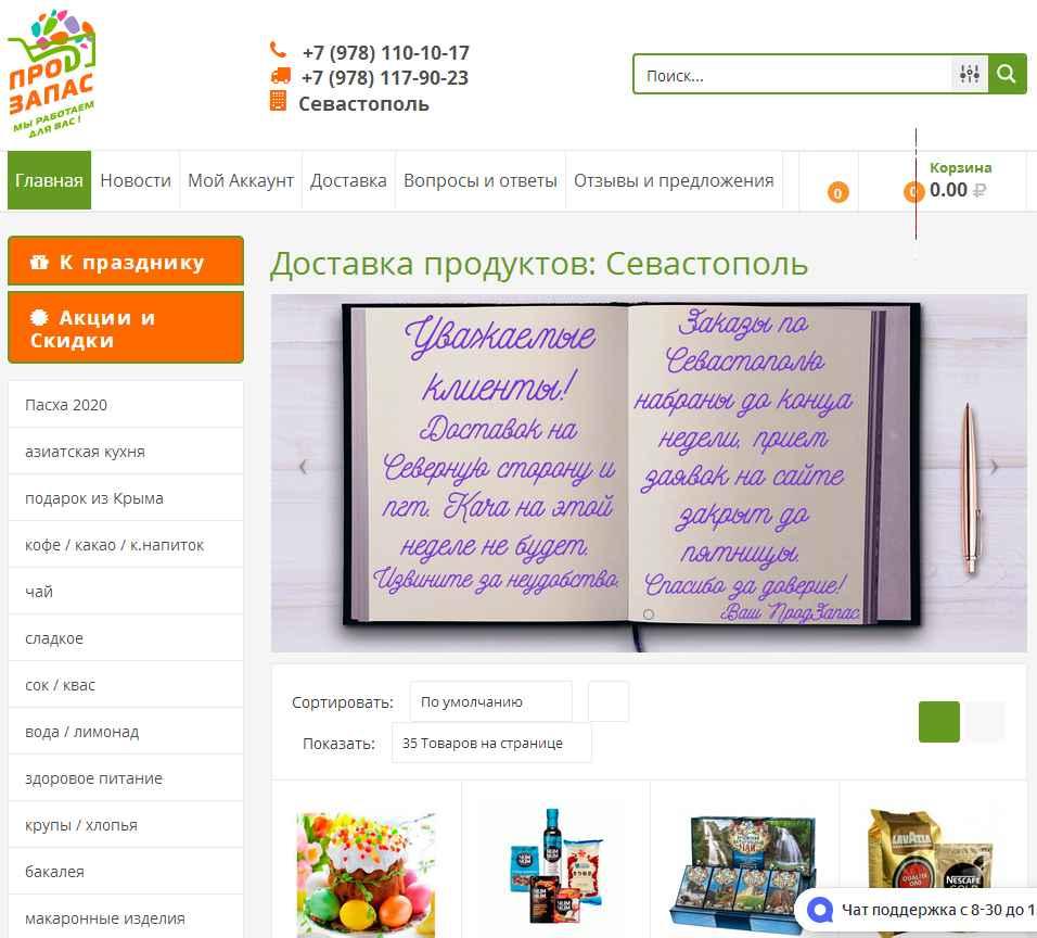 логотип prodzapas.pro