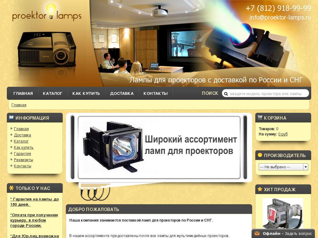 логотип proektor-lamps.ru