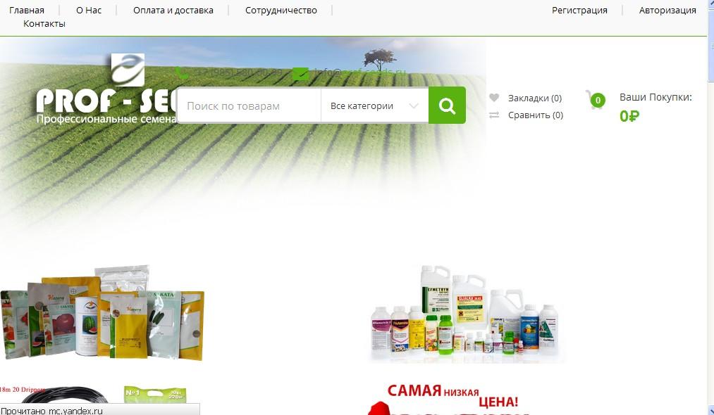 логотип prof-seeds.ru