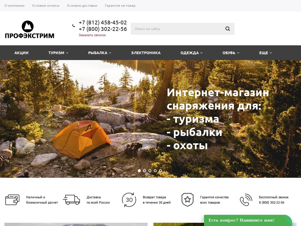 логотип profextrim.ru
