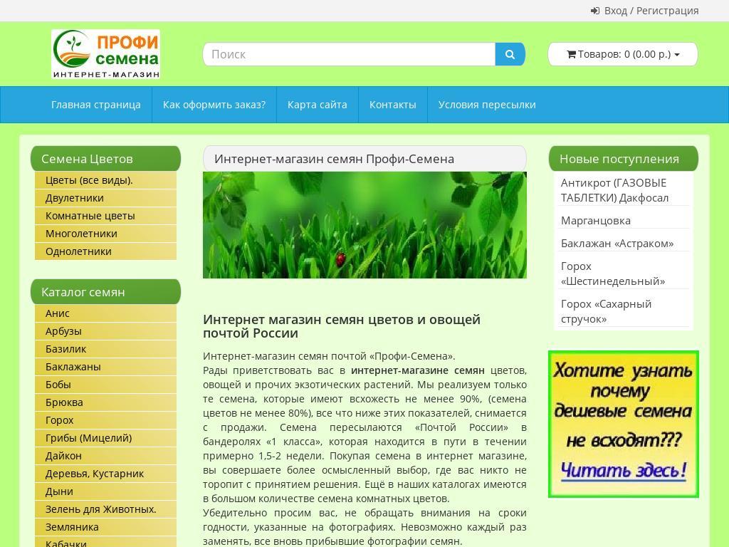 отзывы о profi-semena.ru