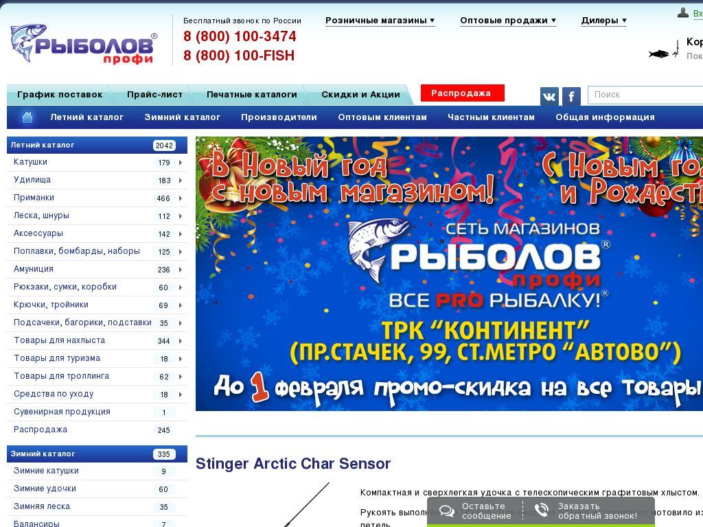 Скриншот интернет-магазина profish.ru