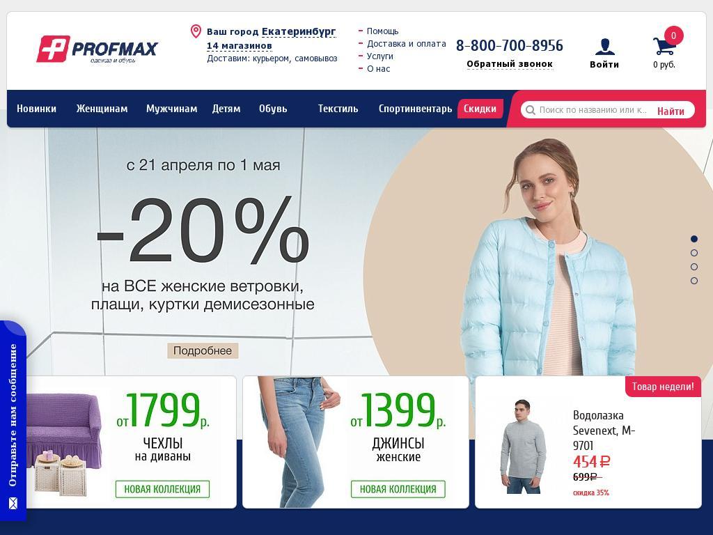 Заказать Сайт Магазин Екатеринбург