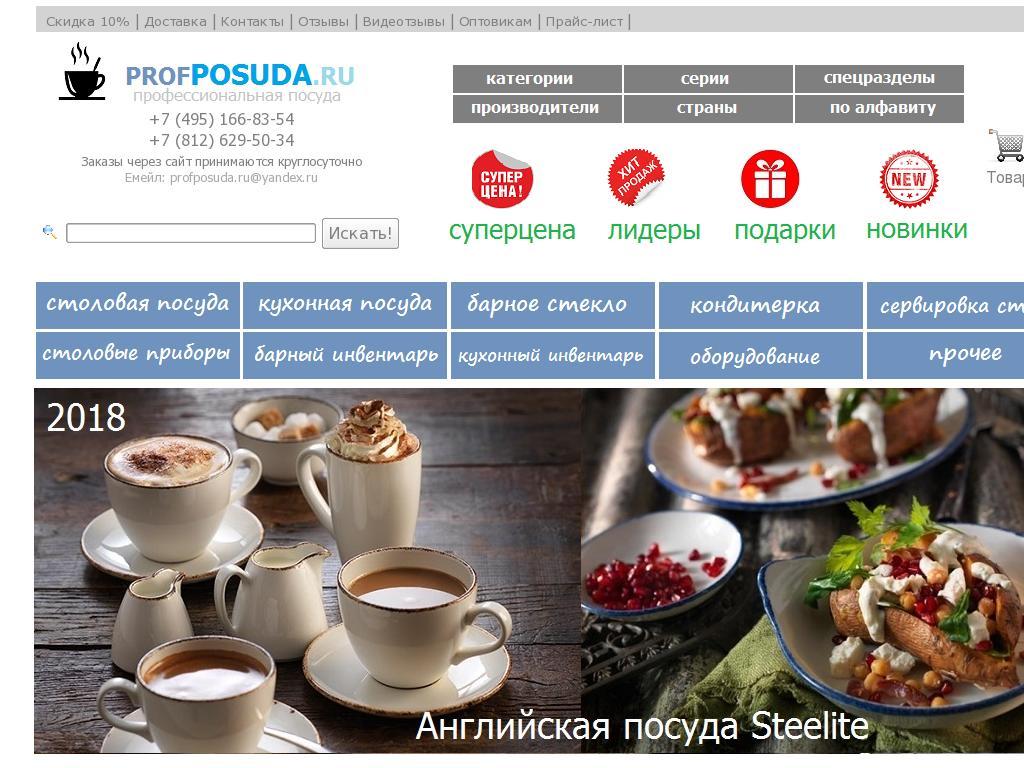 логотип profposuda.ru