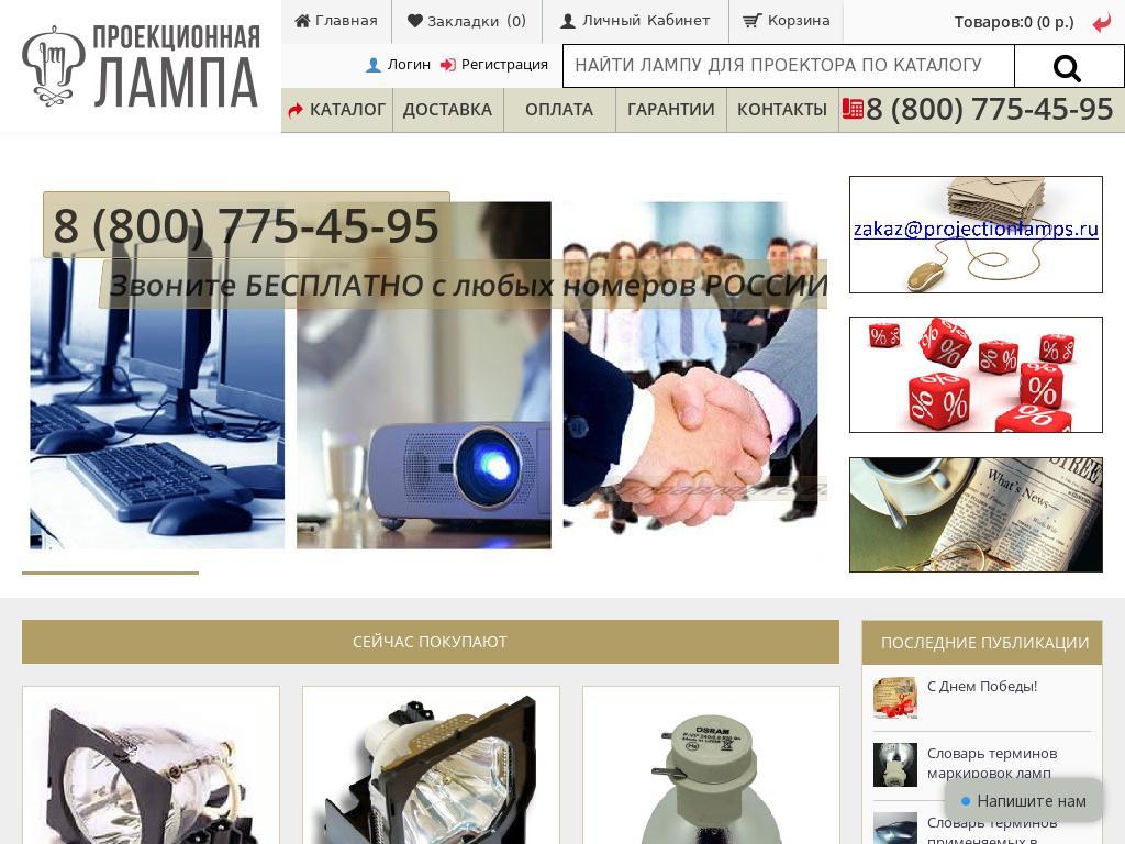 логотип projectionlamps.ru