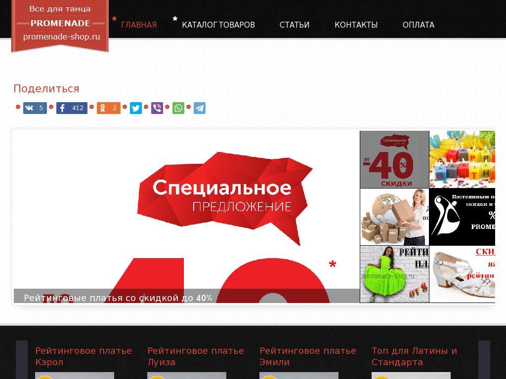 логотип promenade-shop.ru