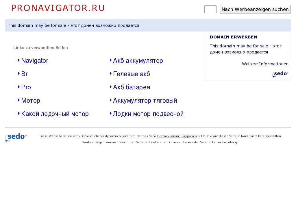 логотип pronavigator.ru