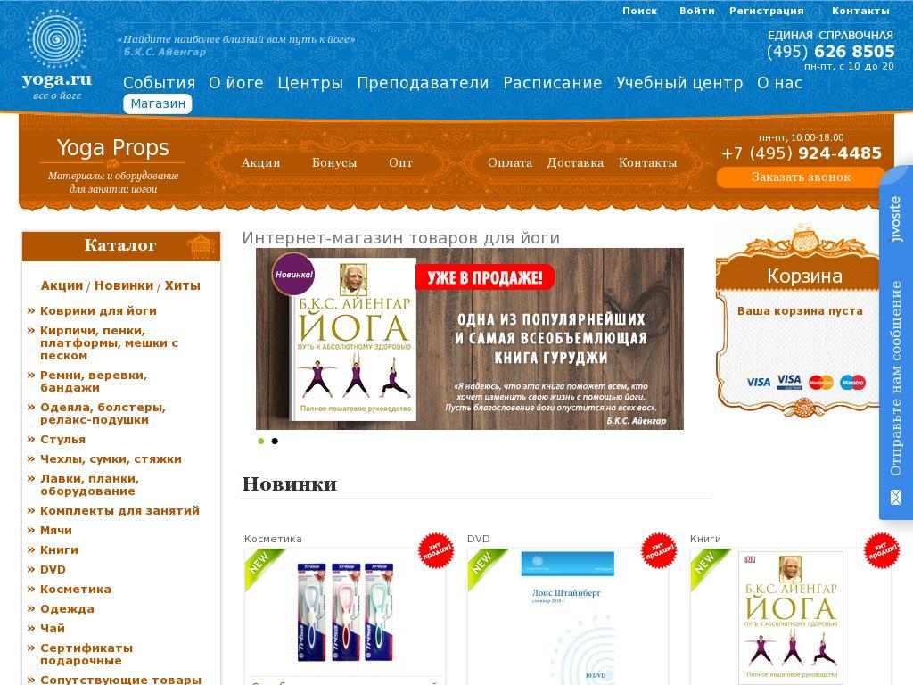 логотип props.yoga.ru