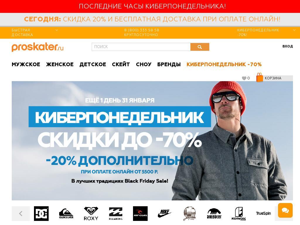 Скриншот интернет-магазина proskater.ru