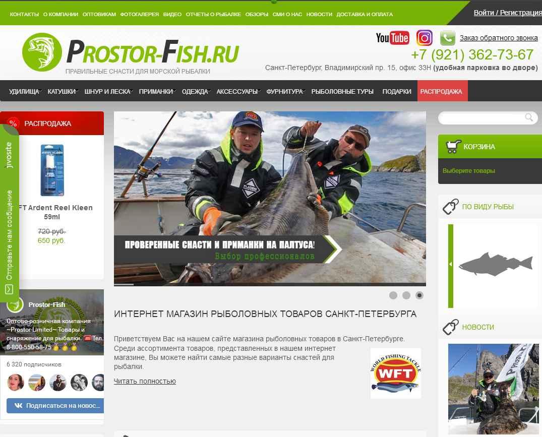 Скриншот интернет-магазина prostor-fish.ru