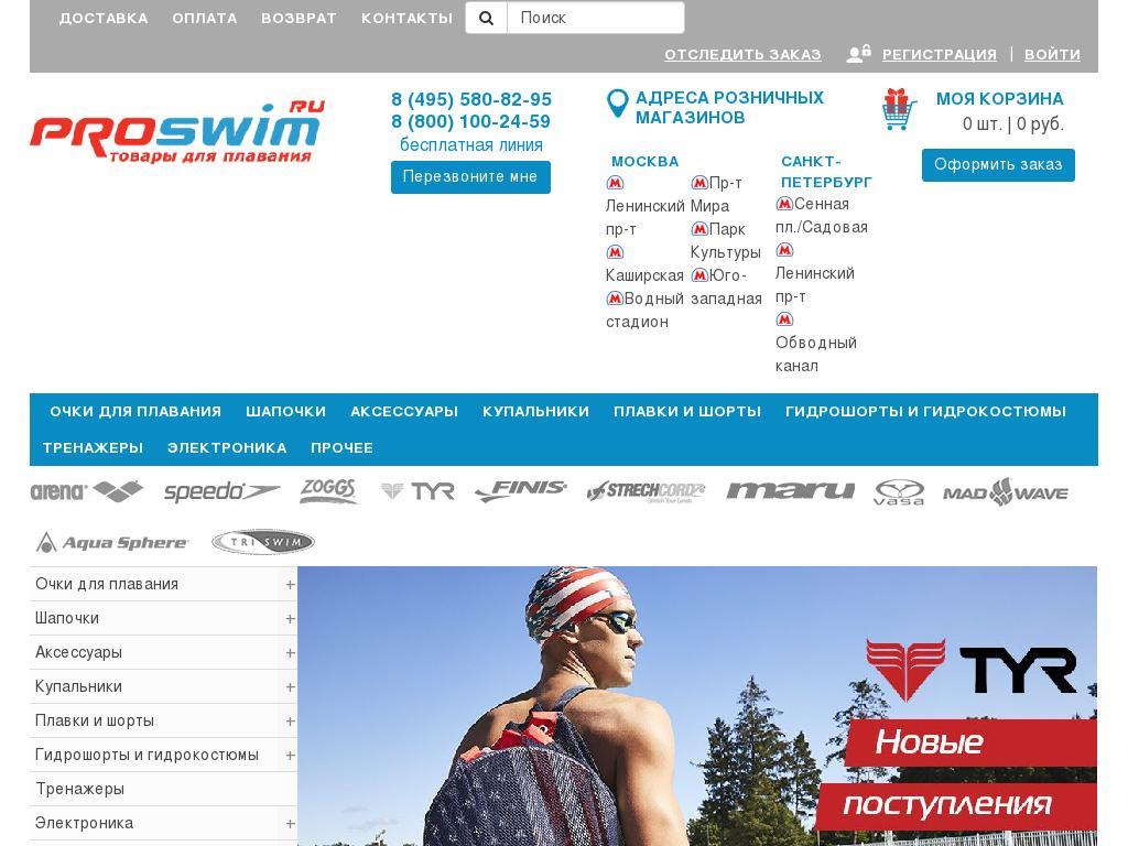 логотип proswim.ru