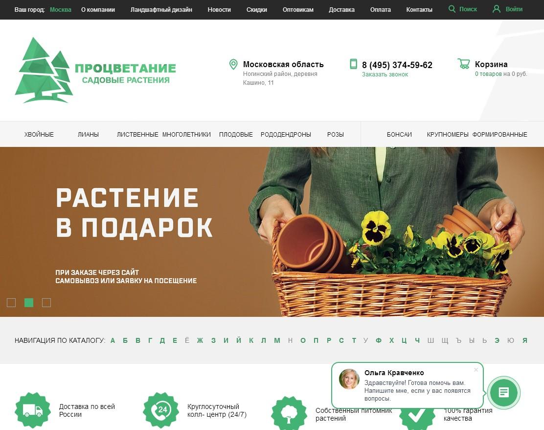 логотип protsvet.ru
