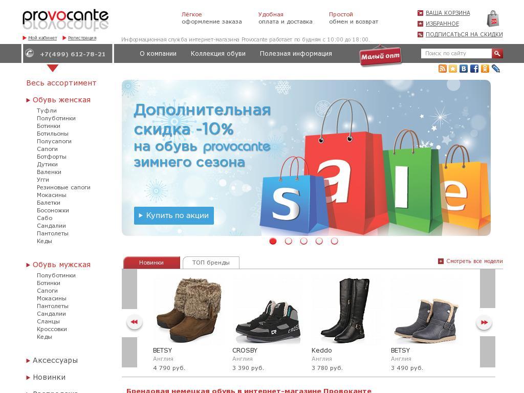 логотип provocante-shoes.ru