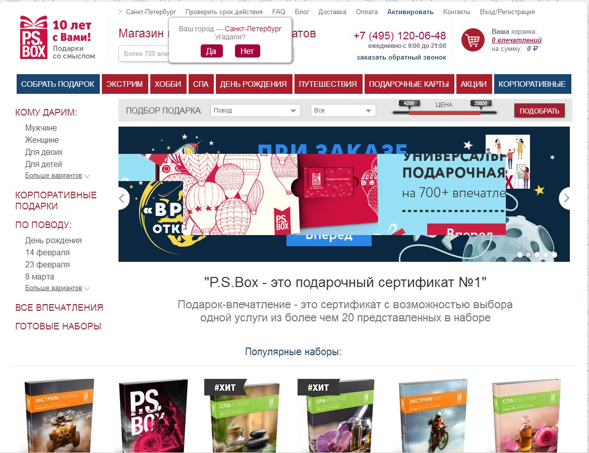 отзывы о ps-box.ru