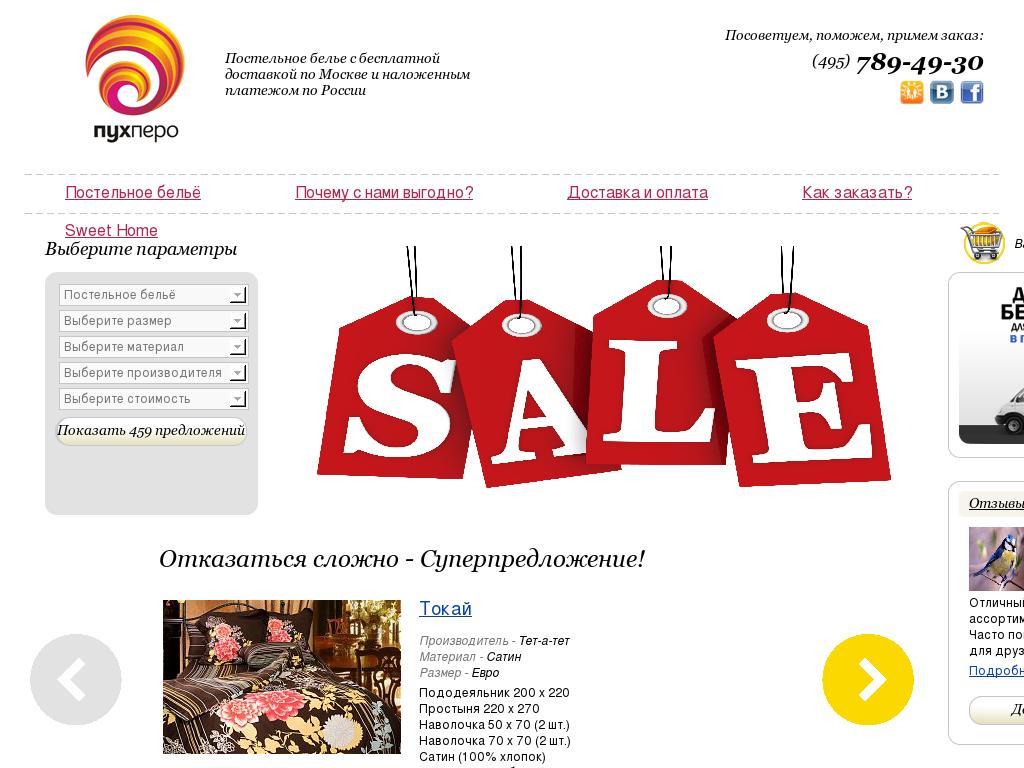 логотип puhpero.ru