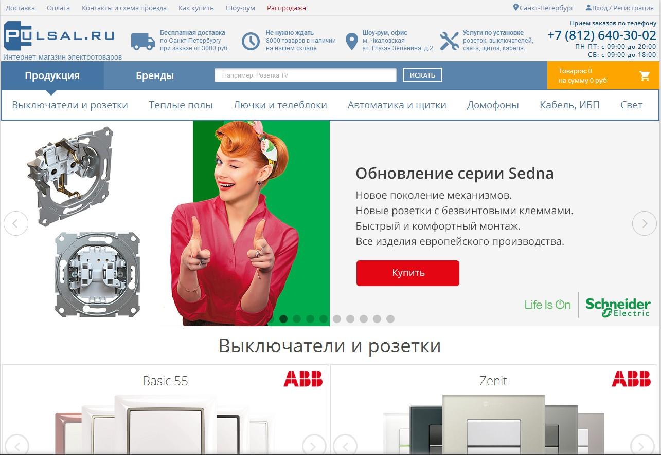 логотип pulsal.ru