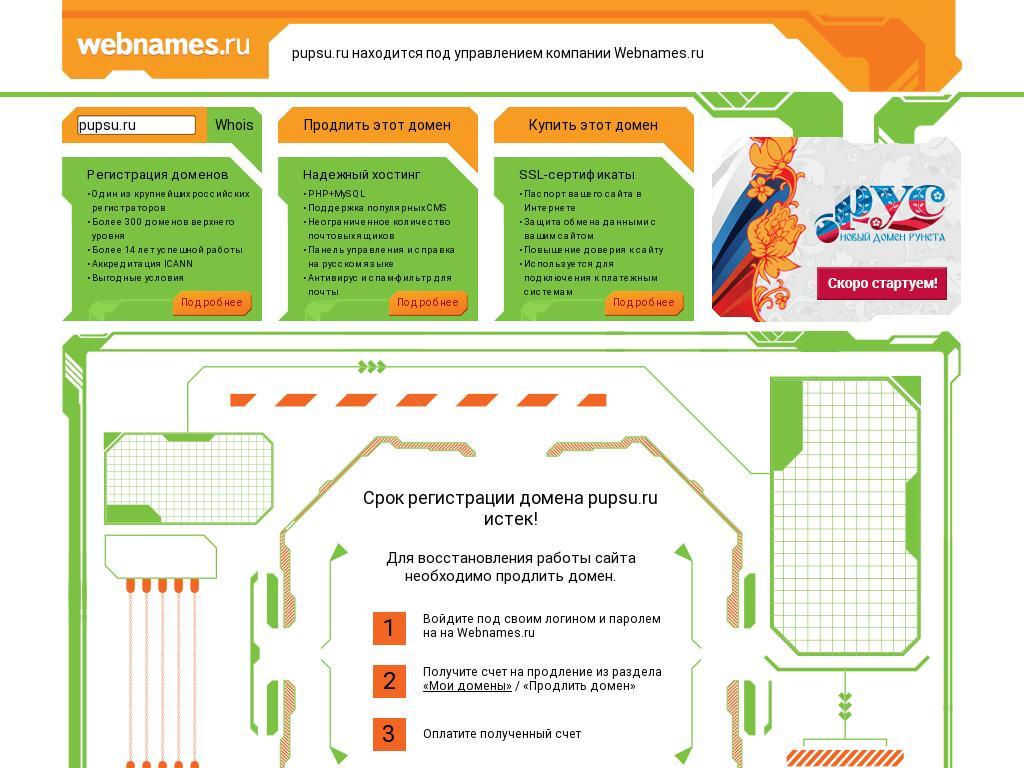 логотип pupsu.ru