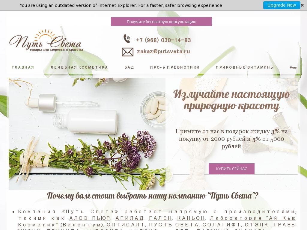 логотип putsveta.ru