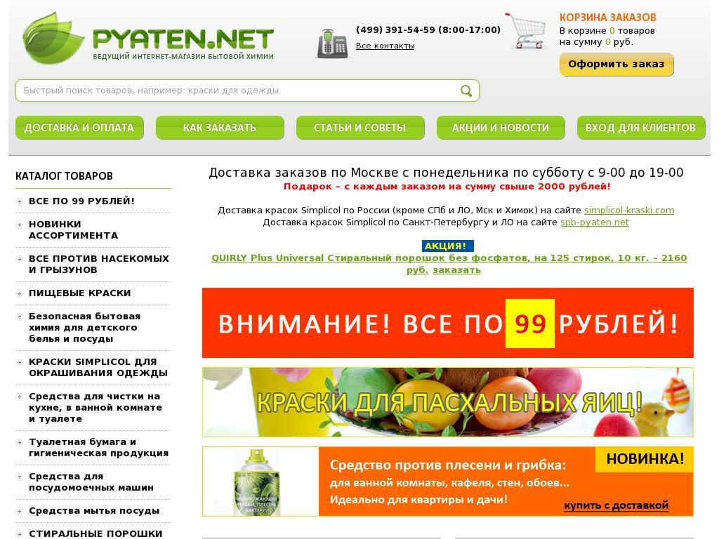 логотип pyaten.net