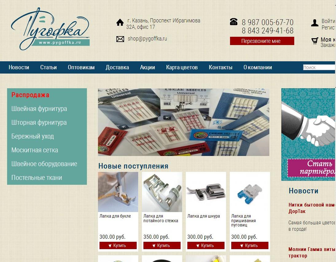 Скриншот интернет-магазина pygoffka.ru