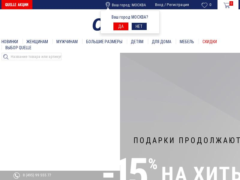 логотип quelle.ru