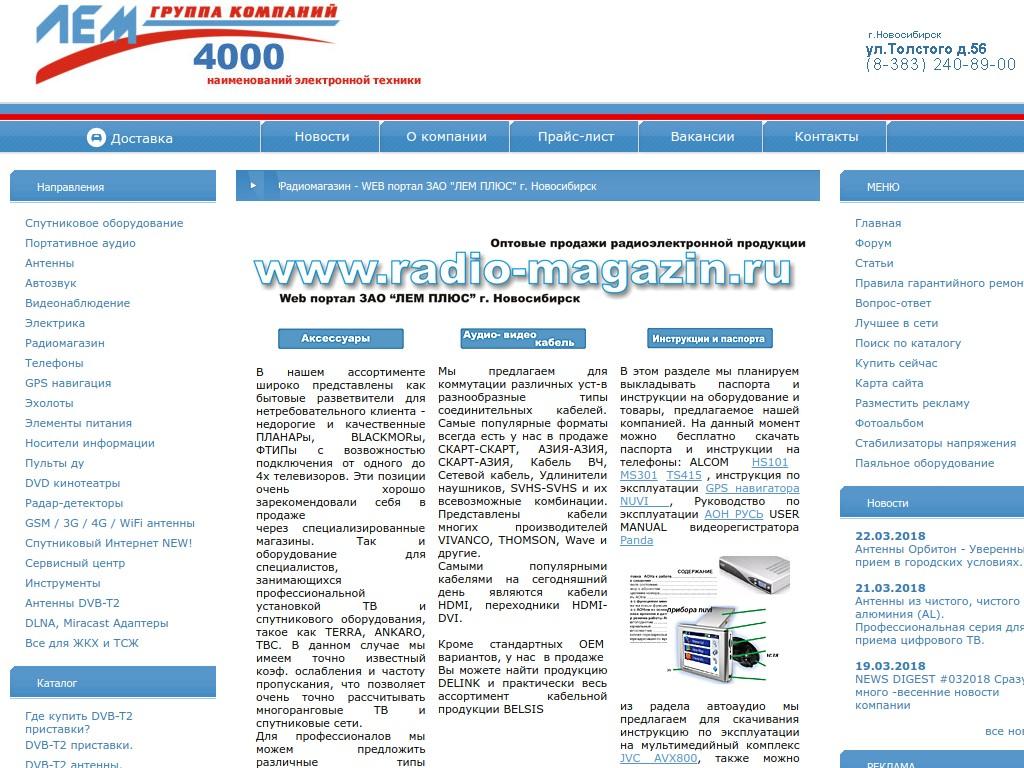 Скриншот интернет-магазина radio-magazin.ru