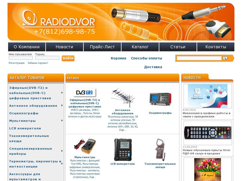 логотип radiodvor.ru