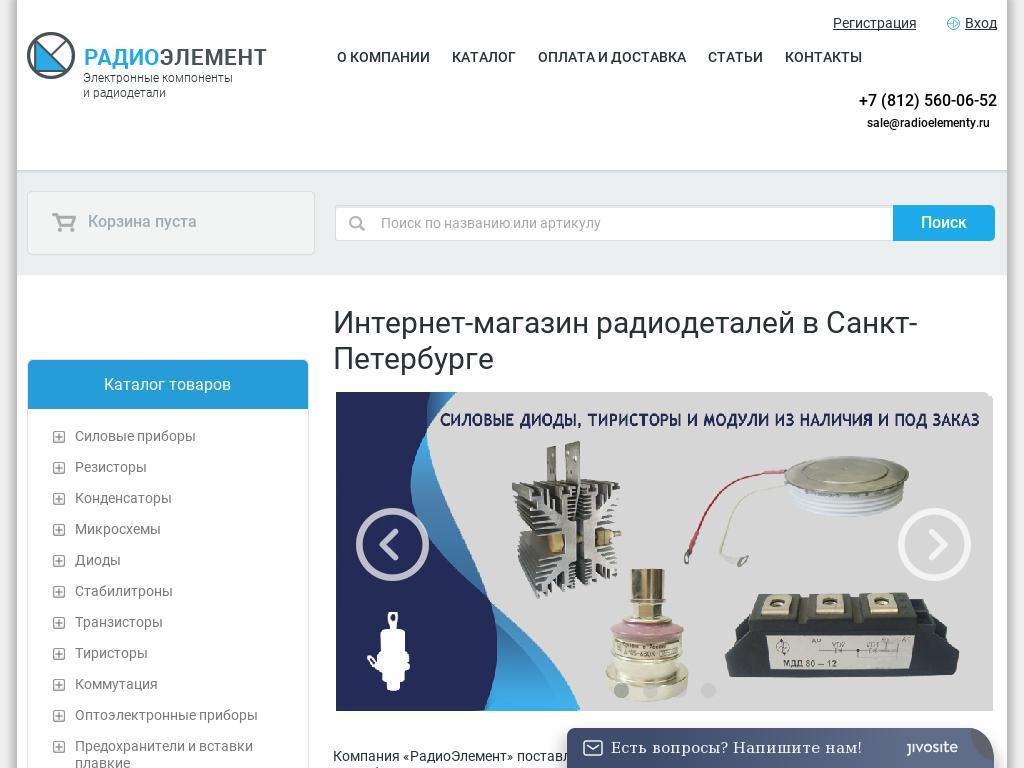 логотип radioelementy.ru