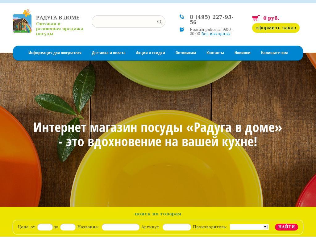 логотип radugavd.ru
