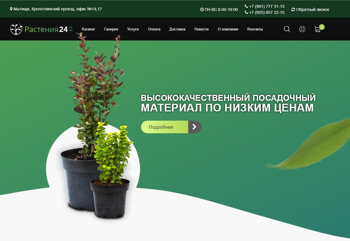 логотип rasteniya24.ru