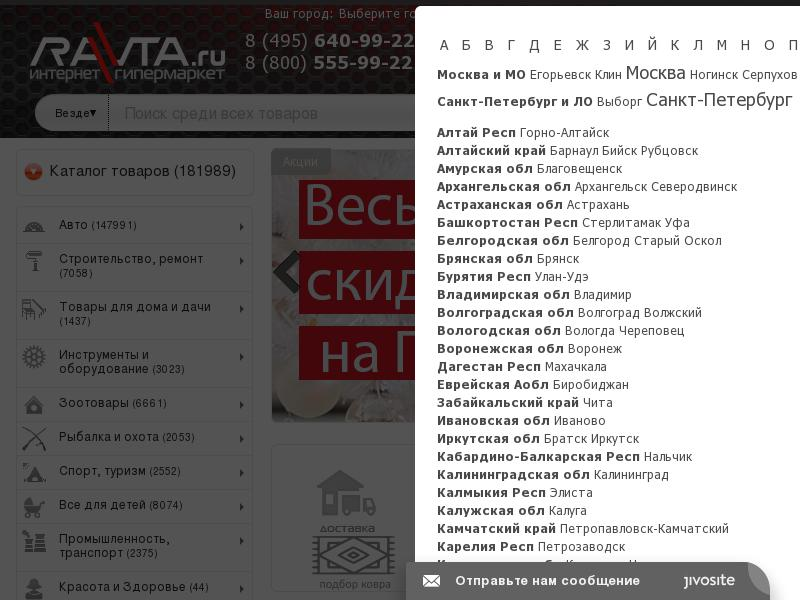 Скриншот интернет-магазина ravta.ru