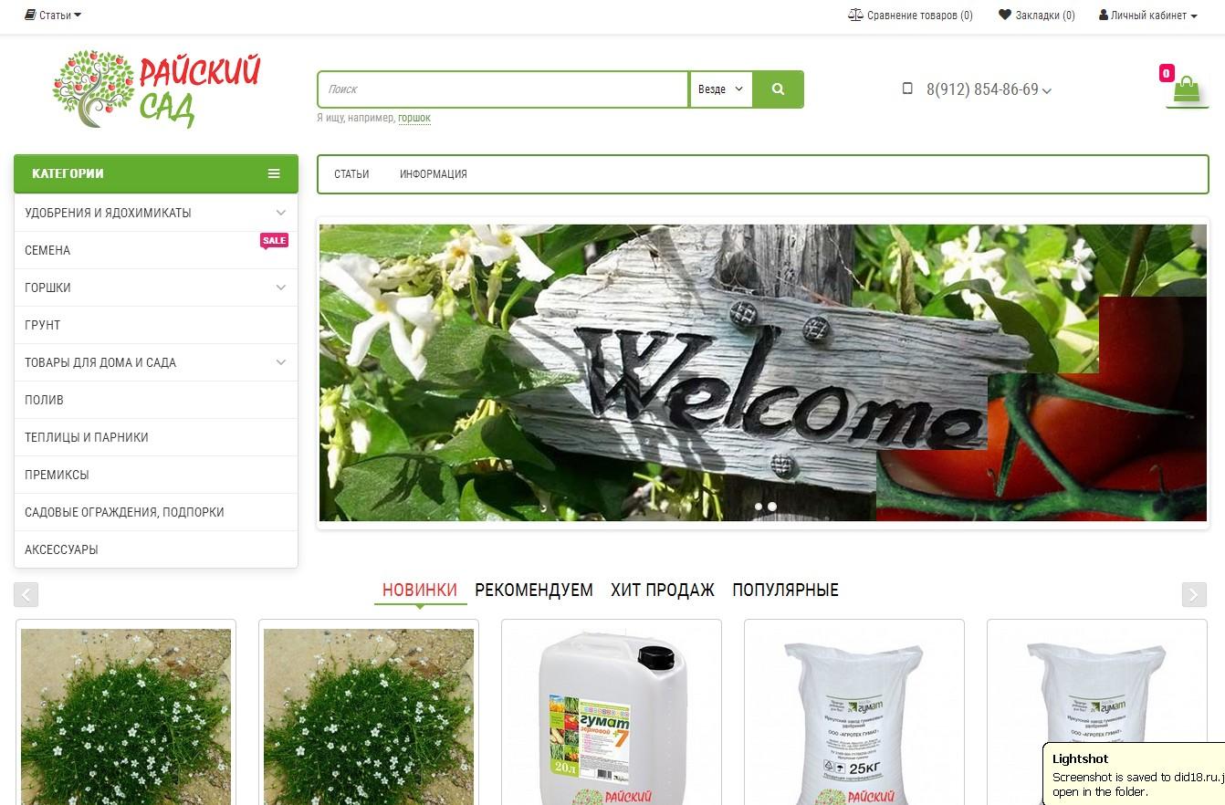 Скриншот интернет-магазина rayskisad.ru