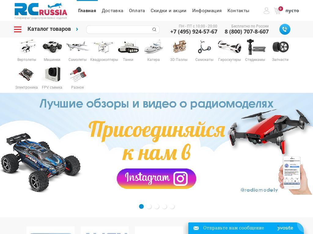 логотип rc-russia.ru