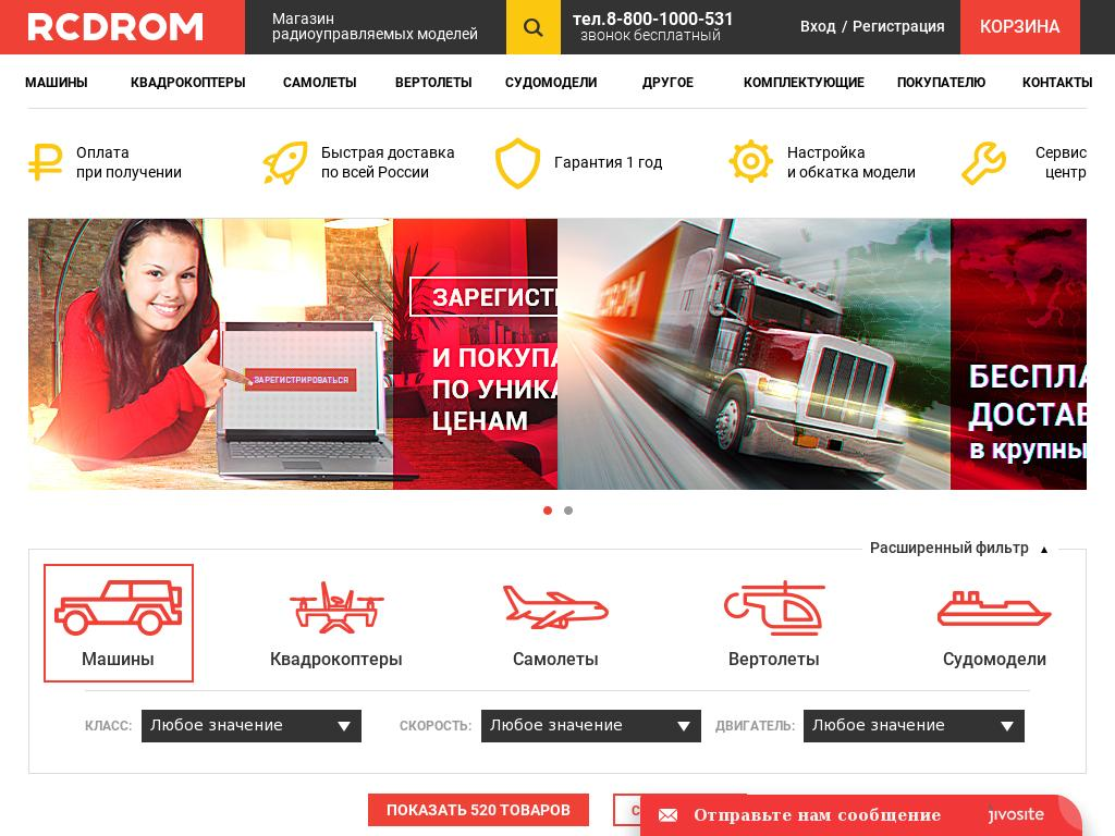 логотип rcdrom.ru