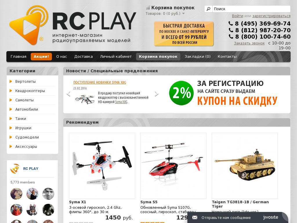 логотип rcplay.ru
